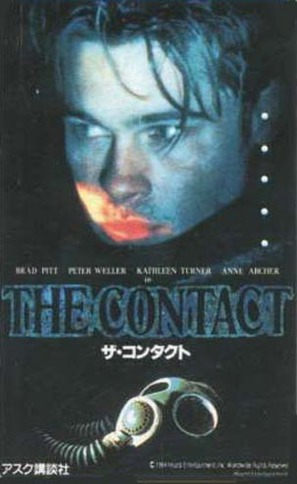Contact - Japanese poster (thumbnail)