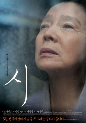 Shi - South Korean Movie Poster (thumbnail)