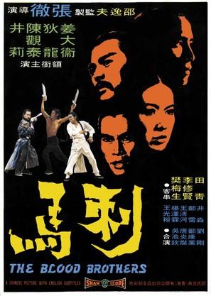 Chi ma - Hong Kong Movie Poster (thumbnail)