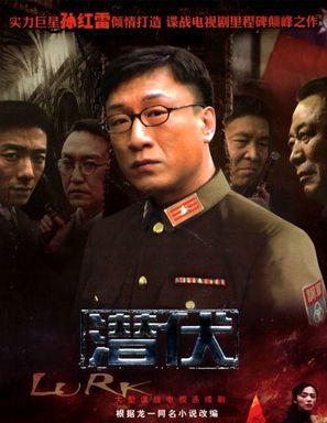 """Qian fu"" - Chinese Movie Poster (thumbnail)"