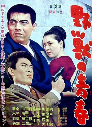 Yaju no seishun - Japanese Movie Poster (thumbnail)