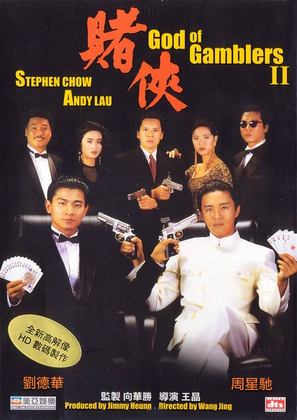 God of Gamblers II - Hong Kong Movie Cover (thumbnail)