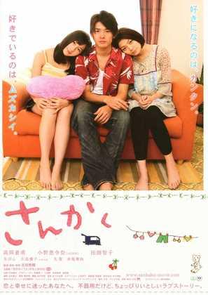 Sankaku - Japanese Movie Poster (thumbnail)