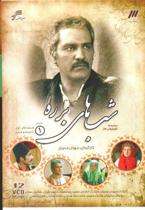"""Shabhaye Barareh"" - Iranian Movie Cover (thumbnail)"