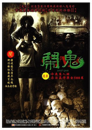 Ghost Game - Taiwanese poster (thumbnail)