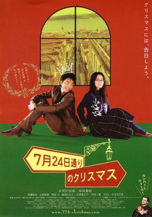 7 gatsu 24 ka dôri no Kurisumasu - Japanese poster (thumbnail)
