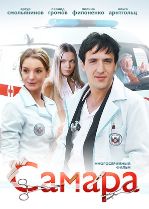 """Samara"" - Russian Movie Poster (thumbnail)"