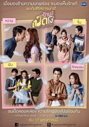 """""""The Ugly Duckling"""" - Thai Movie Poster (thumbnail)"""