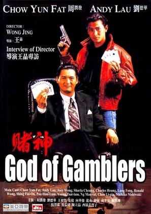 Du shen - Hong Kong Movie Poster (thumbnail)