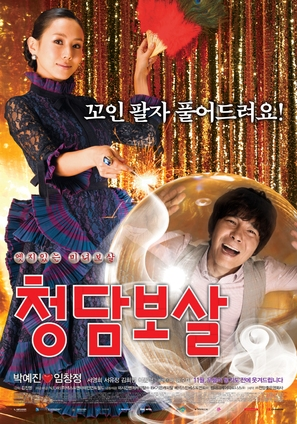 Fortune Salon - South Korean Movie Poster (thumbnail)