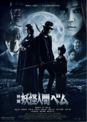 Yôkai ningen Bem - Japanese Movie Poster (thumbnail)