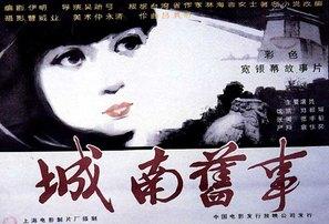 Cheng nan jiu shi - Chinese Movie Poster (thumbnail)