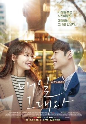 """Naeil Geudaewa"" - South Korean Movie Poster (thumbnail)"