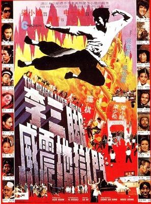 Li san jiao wei zhen di yu men - Hong Kong Movie Poster (thumbnail)