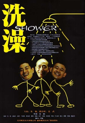 Xizao - Chinese Movie Poster (thumbnail)