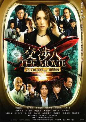 Kôshônin: The movie - Taimu limitto kôdo 10,000 M no zunôsen