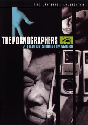 Jinruigaku nyumon: Erogotshi yori - DVD movie cover (thumbnail)