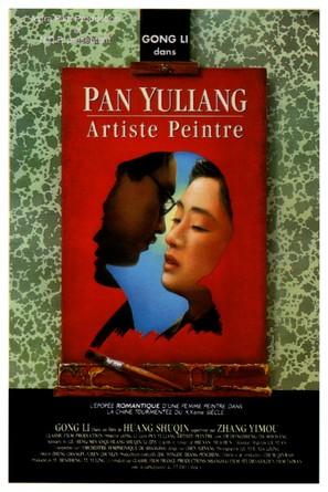 Hua hun - French Movie Poster (thumbnail)