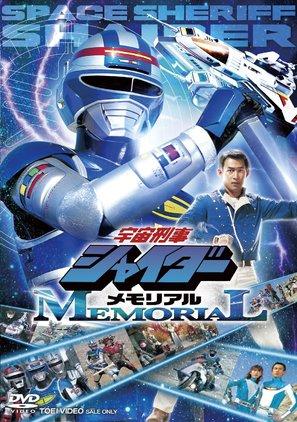 """Uchû keiji Shaider"" - Japanese DVD cover (thumbnail)"