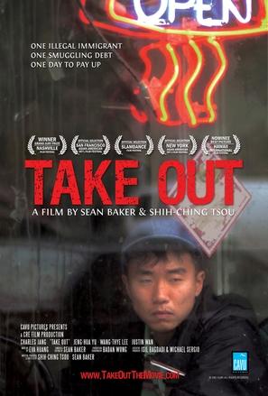 Take Out - Movie Poster (thumbnail)