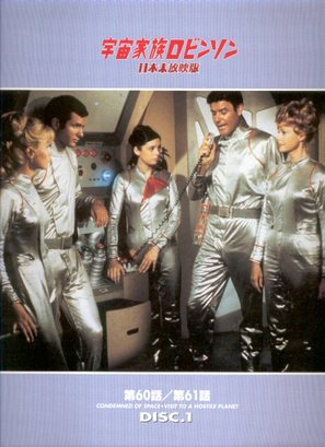 """""""Lost in Space"""" - Japanese DVD movie cover (thumbnail)"""