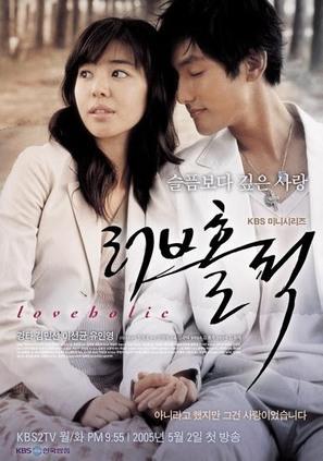Loveholic - South Korean Movie Poster (thumbnail)