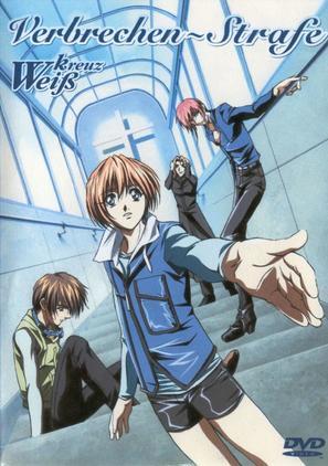 """Knight Hunters: Weiß Kreuz"" - Japanese Movie Cover (thumbnail)"