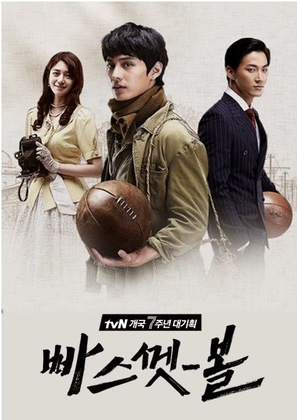 """Basketball"" - South Korean Movie Poster (thumbnail)"