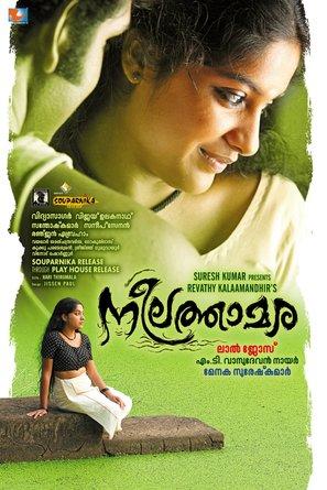 Neelathamara - Indian Movie Poster (thumbnail)