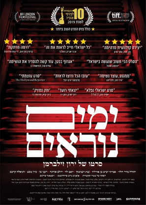 Incitement - Israeli Movie Poster (thumbnail)