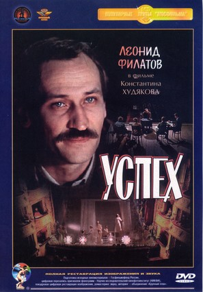 Uspekh - Russian DVD movie cover (thumbnail)