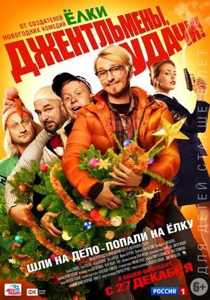 Dzhentlmeny, udachi! - Russian Movie Poster (thumbnail)