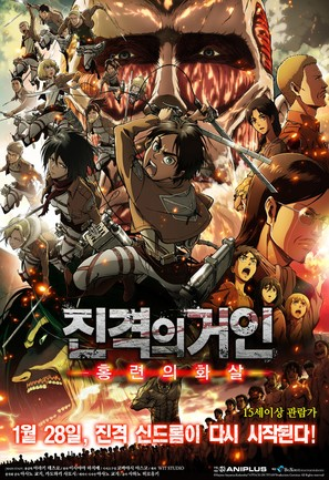Gekijouban Shingeki no kyojin Zenpen: Guren no yumiya - South Korean Movie Poster (thumbnail)