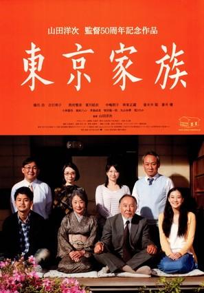 Tokyo Family - Japanese Movie Poster (thumbnail)