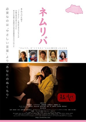 Nemuriba - Japanese Movie Poster (thumbnail)
