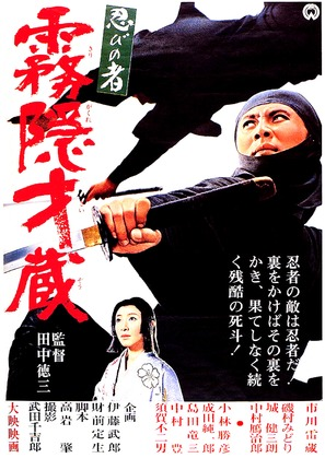 Shinobi no mono: Kirigakure Saizo - Japanese Movie Poster (thumbnail)