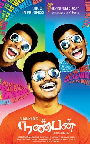 Nanban - Indian Movie Poster (thumbnail)