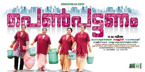 Pennpattanam - Indian Movie Poster (thumbnail)
