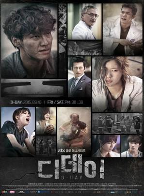 """Di Dei"" - South Korean Movie Poster (thumbnail)"