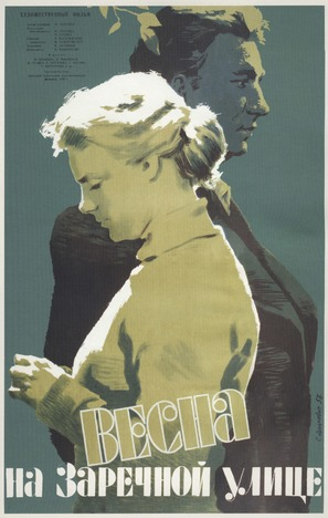 Vesna na Zarechnoy ulitse - Russian Movie Poster (thumbnail)