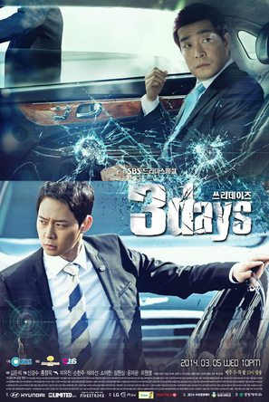 """Three Days"" - South Korean Movie Poster (thumbnail)"