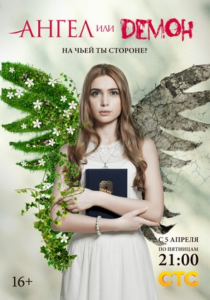 """Angel ili demon"" - Russian Movie Poster (thumbnail)"