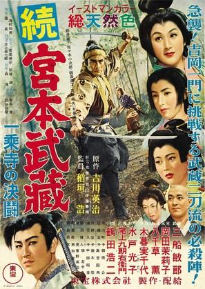 Miyamoto Musashi - Japanese Movie Poster (thumbnail)