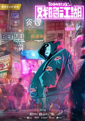 """Dramaholic"" - Chinese Movie Poster (thumbnail)"