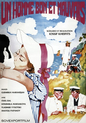 Plokhoy khoroshiy chelovek - French Movie Poster (thumbnail)