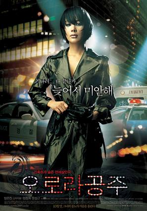Orora gongju - South Korean Movie Poster (thumbnail)