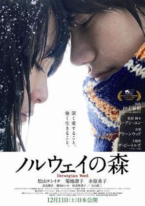 Noruwei no mori - Japanese Movie Poster (thumbnail)