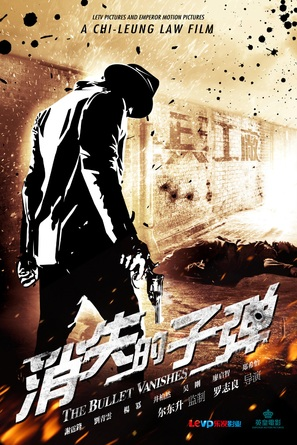 Xiao shi de zi dan - Chinese Movie Poster (thumbnail)