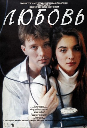 Lyubov - Russian Movie Poster (thumbnail)