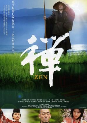 Zen - Japanese Movie Poster (thumbnail)